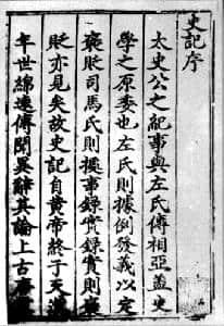 Historiographie de Sima Qian