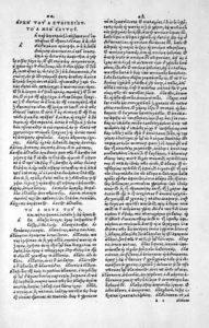 La Suda, encyclopédie byzantine