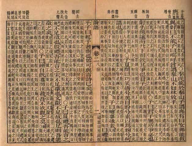 Les analectes de Confucius