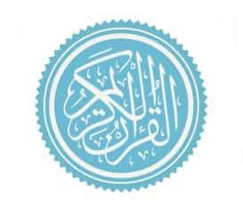Comment écrire coran en arabe ?